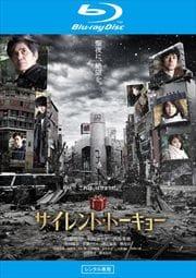 【Blu-ray】サイレント・トーキョー