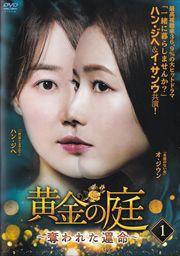 黄金の庭〜奪われた運命〜 Vol.1
