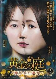 黄金の庭〜奪われた運命〜 Vol.3