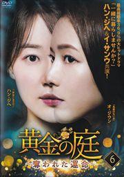 黄金の庭〜奪われた運命〜 Vol.6