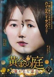 黄金の庭〜奪われた運命〜 Vol.7