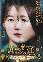 黄金の庭〜奪われた運命〜 Vol.8