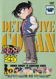 名探偵コナン DVD PART29 vol.2