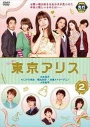 【ゲオ先行】東京アリス 2
