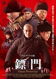 ヒョウ門 Great Protector Vol.8