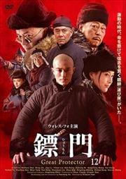 ヒョウ門 Great Protector Vol.12