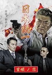 日本統一 エピソード集III 首領ノ恋