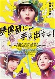 【Blu-ray】映画『映像研には手を出すな!』