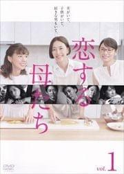 恋する母たち -ディレクターズカット版- Vol.1