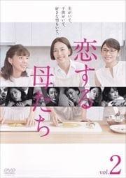 恋する母たち -ディレクターズカット版- Vol.2
