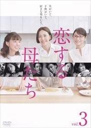 恋する母たち -ディレクターズカット版- Vol.3