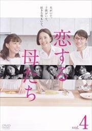 恋する母たち -ディレクターズカット版- Vol.4