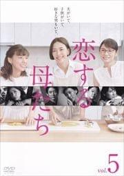 恋する母たち -ディレクターズカット版- Vol.5