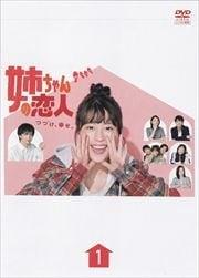 姉ちゃんの恋人 Vol.1