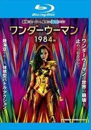 【Blu-ray】ワンダーウーマン 1984