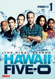 Hawaii Five-0 ファイナル・シーズン