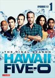 Hawaii Five-0 ファイナル・シーズン Vol.1