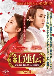 紅蓮伝〜失われた秘宝と永遠の愛〜 Vol.4