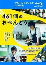 【Blu-ray】461個のおべんとう