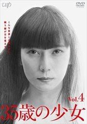 35歳の少女 Vol.4