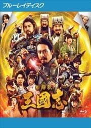 【Blu-ray】新解釈・三國志