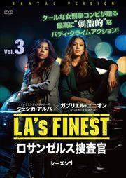 LA's FINEST/ロサンゼルス捜査官 シーズン1 Vol.3