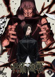 呪術廻戦 Vol.4