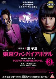 【ゲオ先行】東京ヴァンパイアホテル 3
