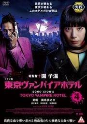 【ゲオ先行】東京ヴァンパイアホテル 4