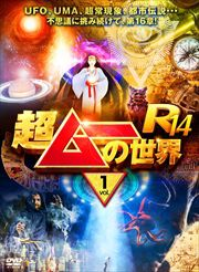 超ムーの世界R14 vol.1