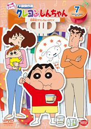 クレヨンしんちゃん TV版傑作選 第14期シリーズ 7 〈最終巻〉野原家プリンウォーズだゾ