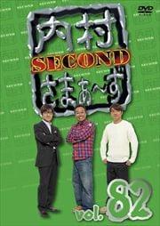 内村さまぁ〜ず SECOND vol.82