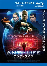 【Blu-ray】アンチ・ライフ