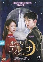 ホテルデルーナ〜月明かりの恋人〜 Vol.2