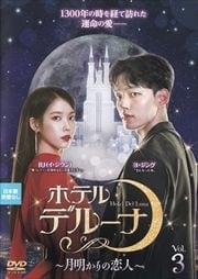 ホテルデルーナ〜月明かりの恋人〜 Vol.3