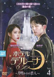 ホテルデルーナ〜月明かりの恋人〜 Vol.4