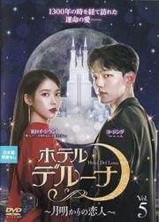 ホテルデルーナ〜月明かりの恋人〜 Vol.5