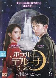 ホテルデルーナ〜月明かりの恋人〜 Vol.6