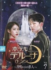 ホテルデルーナ〜月明かりの恋人〜 Vol.7