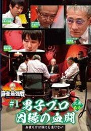 麻雀最強戦2021 #1男子プロ因縁の血闘 上巻 A卓