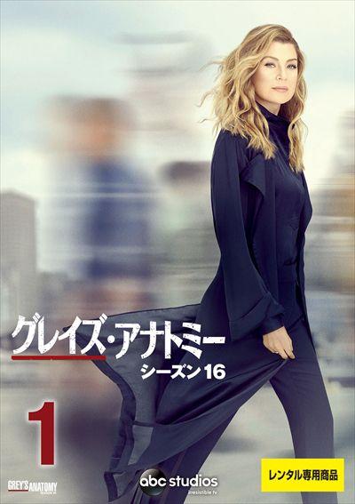 グレイズ・アナトミー シーズン16 Vol.1