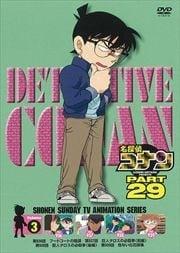 名探偵コナン DVD PART29 vol.3