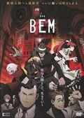 劇場版BEM〜BECOME HUMAN〜