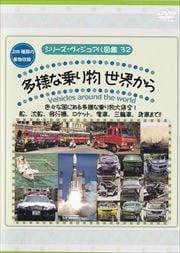 シリーズ・ヴィジュアル図鑑32 多様な乗り物 世界から