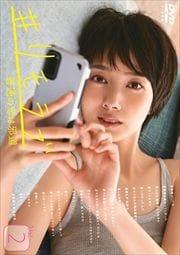 #リモラブ 〜普通の恋は邪道〜 Vol.2
