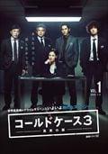 連続ドラマW コールドケース3 〜真実の扉〜 Vol.1