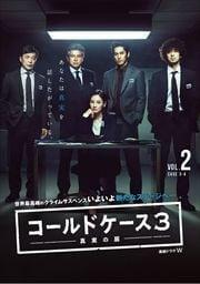 連続ドラマW コールドケース3 〜真実の扉〜 Vol.2