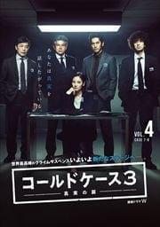連続ドラマW コールドケース3 〜真実の扉〜 Vol.4