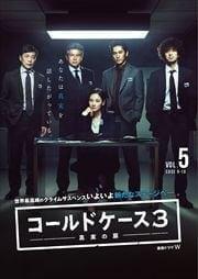 連続ドラマW コールドケース3 〜真実の扉〜 Vol.5