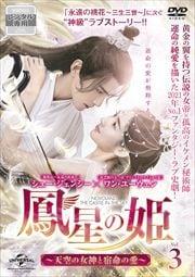 鳳星の姫〜天空の女神と宿命の愛〜 Vol.3